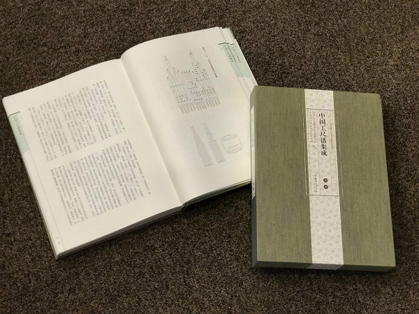 """传统音乐有""""谱""""  10卷本《中国工尺谱集成》出版"""
