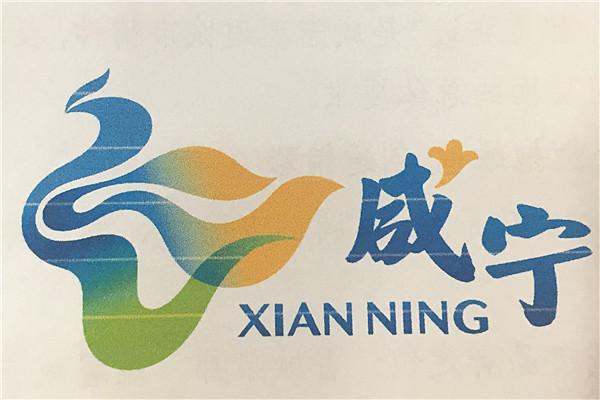 咸宁城市品牌沟通口号确定:香城泉都 温馨咸宁