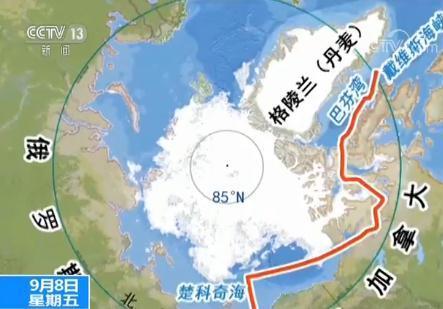 中国成功试航北极西北航道 上海到纽约航程缩短20%