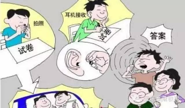 [正在直播] 组织考试作弊案