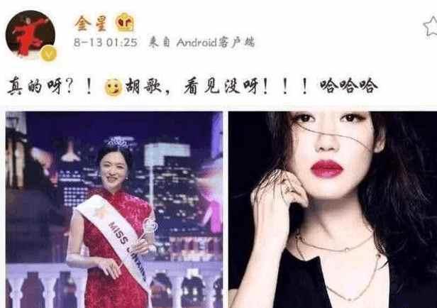 胡歌薛佳凝被曝于美国复合 金星早就道破天机 !