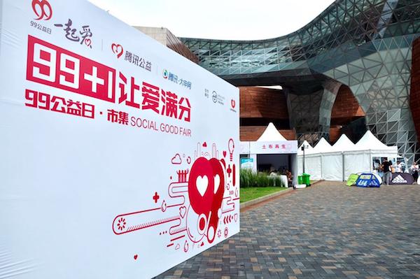 玩着也能做公益 99公益日分市集在上海盛大开启