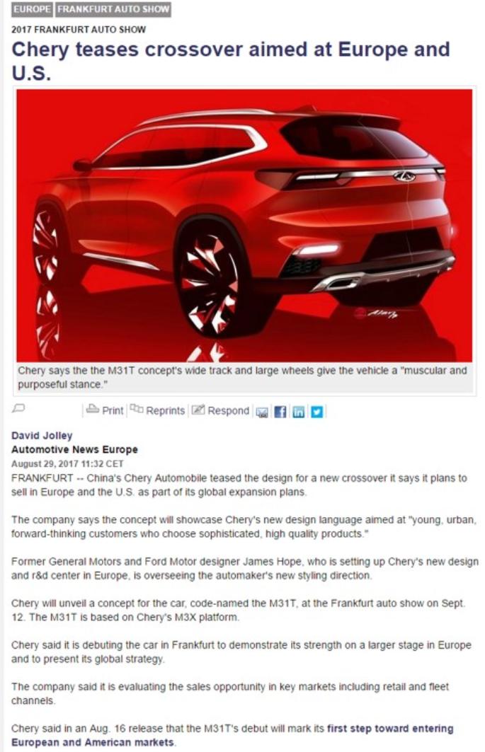 欧洲汽车新闻:2017法兰克福车展奇瑞推出面向欧美市场的全新车型
