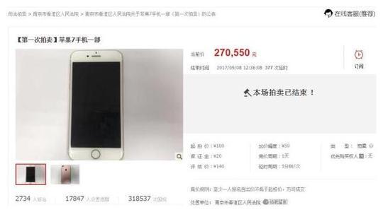 苹果手机拍卖出天价 专家:明确处罚机制
