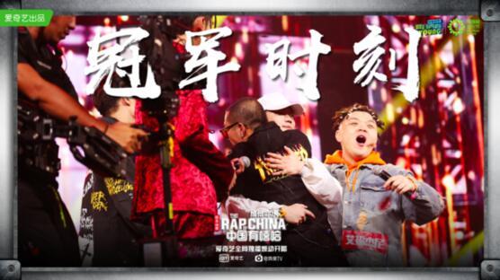 爱奇艺再造现象级综艺 《中国有嘻哈》以26.8亿播放量完美收官