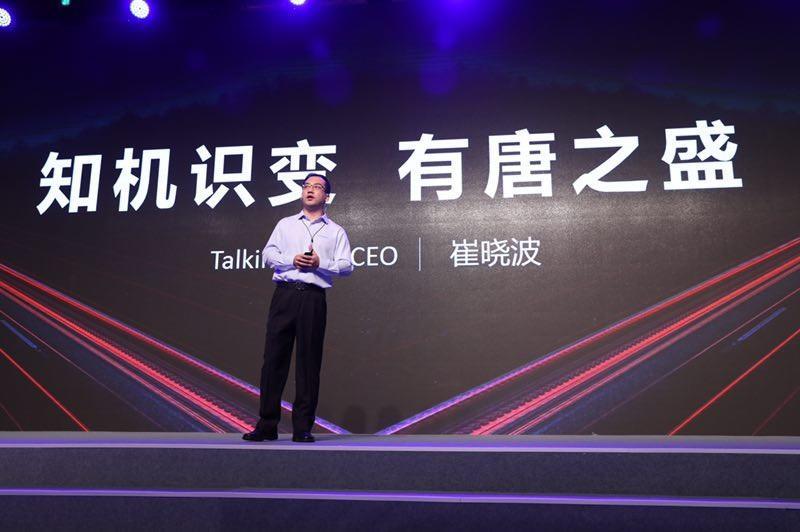TalkingData2017峰会:数据驱动指数级行业升级
