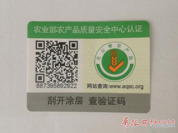 """青岛72家企业获""""无公害""""认定 看到这种标识放心买"""