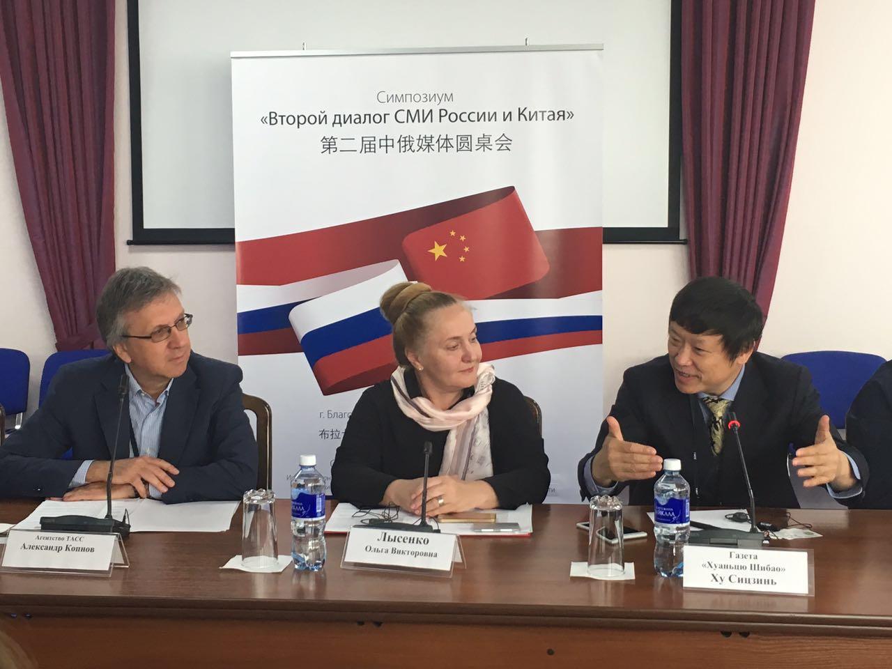 第二届中俄媒体对话会纵论天下事 环球时报社和