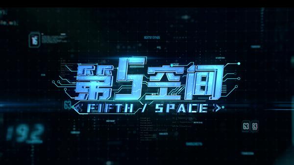 网络安全大型专题片《第五空间》第一集:《透明的时代》