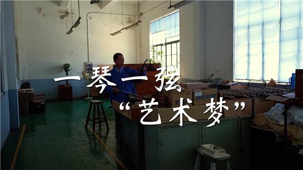 """匠人匠心丨乐器大师张建平:一琴一弦""""艺术梦"""""""