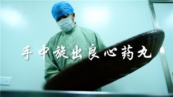 """匠人匠心丨""""六神丸""""传人张雄毅:手中旋出良心药"""