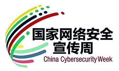 网络安全事业五年发展综述:为网上家园全面筑起安全堤坝