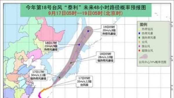 台风蓝色预警:浙江沿海、东海、黄海将有6-8级大风