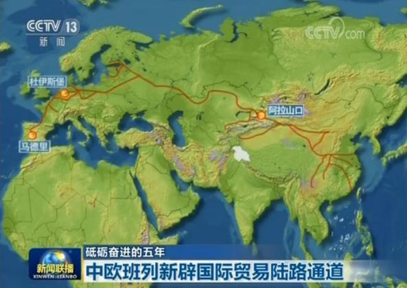 【砥砺奋进的五年】中欧班列新辟国际贸易陆路通道