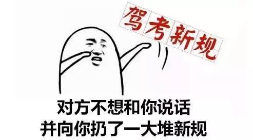10月1日<a href='http://search.xinmin.cn/?q=驾考' target='_blank' class='keywordsSearch'>驾考</a>新规:倒车入库限时210秒