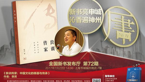 中国古代世家教育的当代启示——《良训传家》新书演讲会
