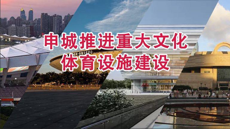 上海文化体育设施新风景