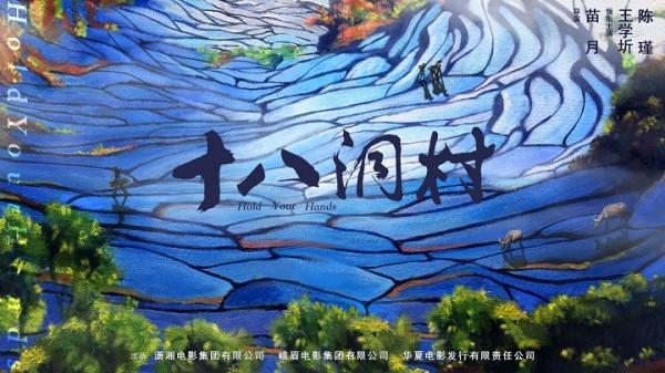 《十八洞村》概念海报 用山与水写就人生诗篇