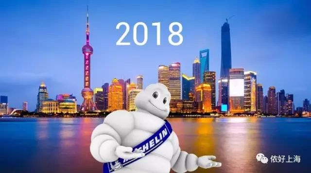 2018上海米其林指南出炉!上海人表示不服!