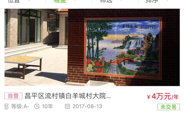 """北京:共享农庄来了 每年花几万元就可当""""农场主"""""""