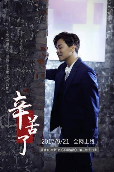 陈晓东第二主打歌将上线 黄金搭档助力创作新歌