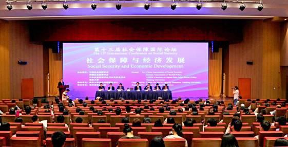第十三届社会保障国际论坛在南京大学举行