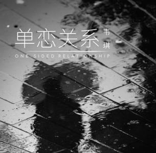 才华横溢的主播韦琪,原创新歌《单恋关系》唱出你的单恋心酸