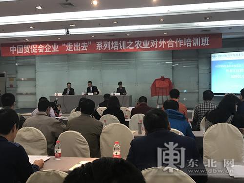 农业对外合作培训班在哈尔滨成功举办