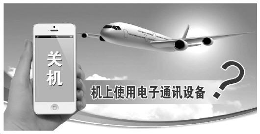"""飞机上使用手机法律""""点头""""最关键"""