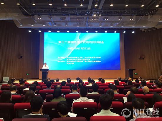 """杭州这场""""有来头""""的对接会 引得全球高层次人才参与"""