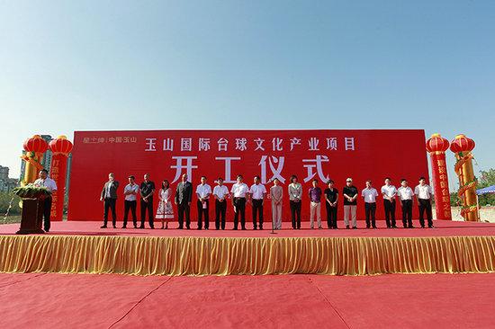 2017斯诺克公开赛玉山揭幕 玉山国际台球文化产业项目奠基
