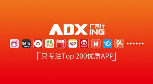 国内首家优质流量交易平台ADXING广告行获2000万天使轮