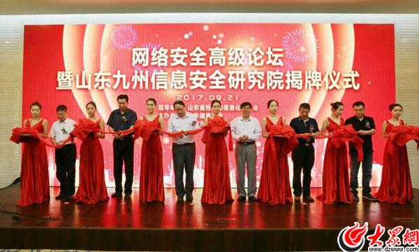 山东九州信息安全研究院揭牌仪式暨网络安全高级论坛在济南举行