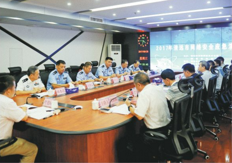 清远首次举行跨部门网络安全应急处置演练