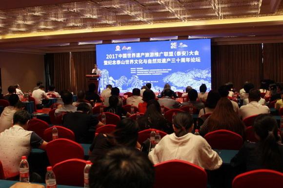 中国世界遗产旅游推广联盟大会在泰安召开