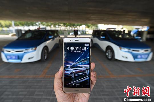 第三方评估报告:出租汽车改革政策取得预期效果