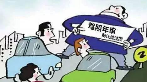 浦东2819名驾驶证逾期未审验的老司机们,交警叔叔喊你去验证啦!