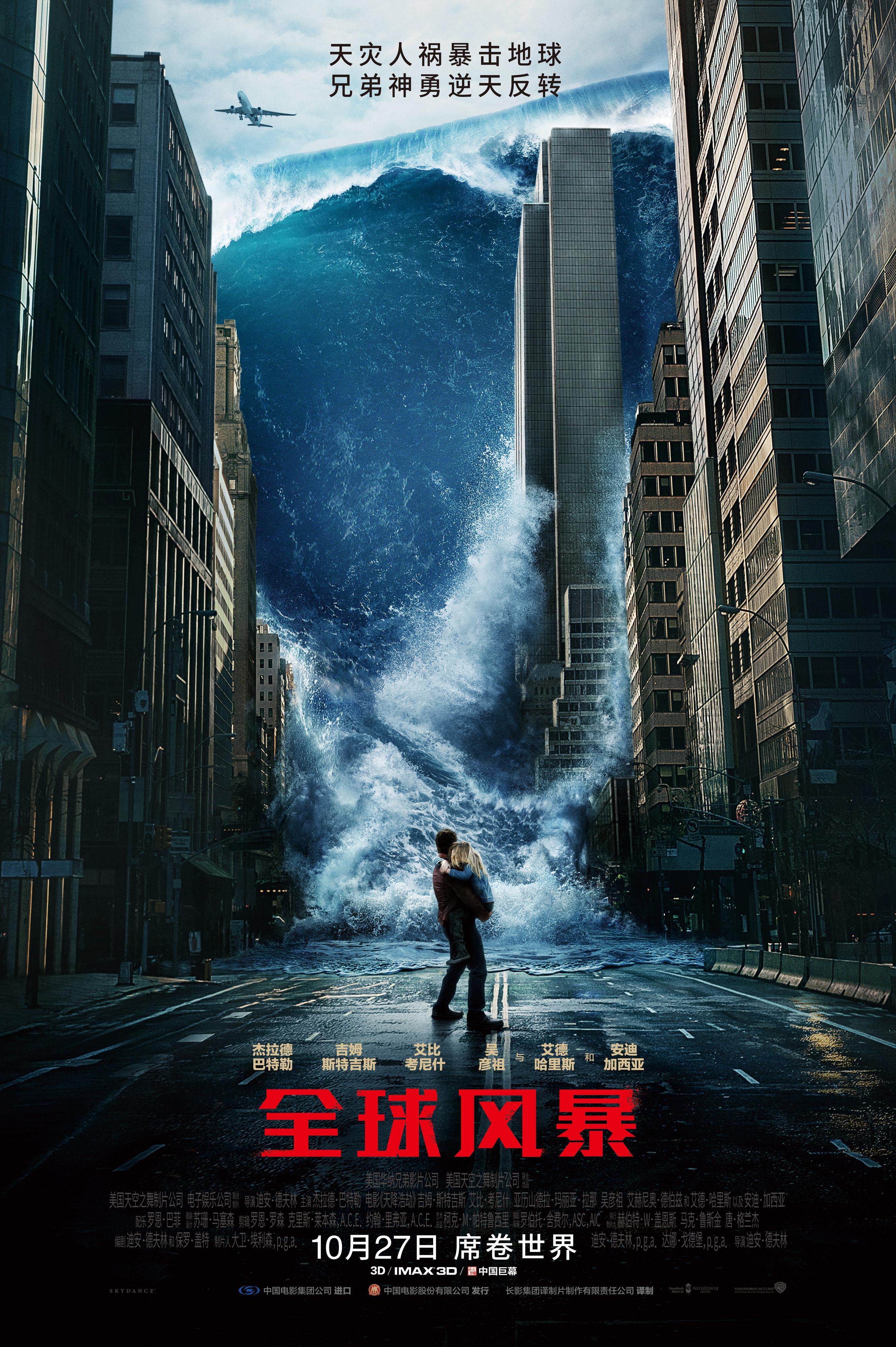 《全球风暴》中文版海报.jpg