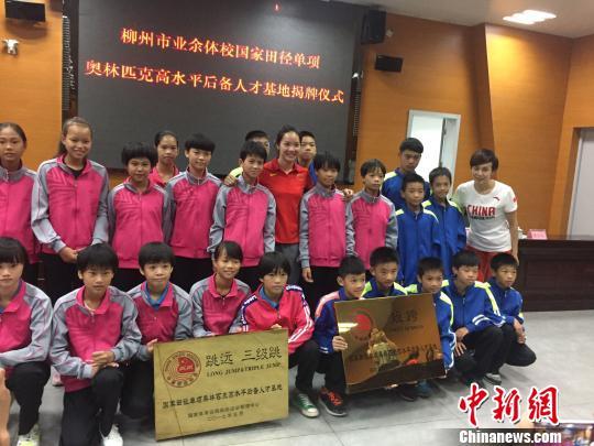 国家级田径后备人才基地落户柳州 韦永丽回乡揭牌