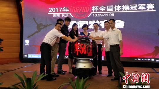 """2017年""""567GO杯""""全国体操冠军赛将在长沙举行"""