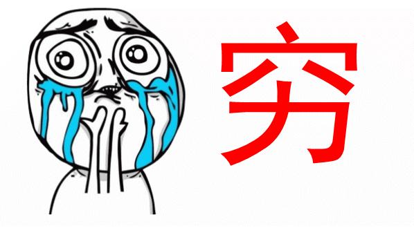上海居民存款排名全国第二!人均10.4万!