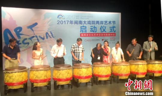 2017闽南大戏院两岸艺术节23日在厦门启动。来自两岸嘉宾以鼓声为艺术节启幕。 陈悦 摄