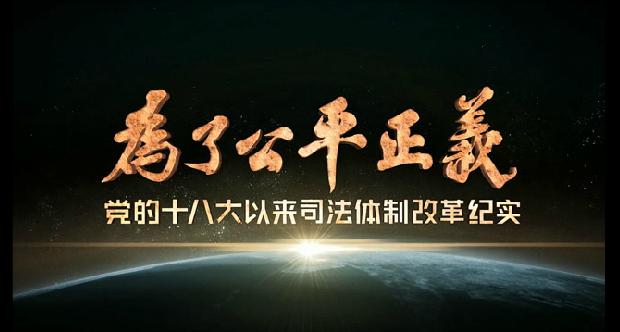 期待丨六集政论专题片《为了公平正义》9月25日播出