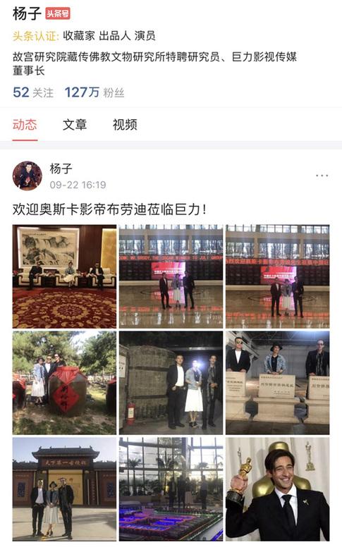 奥斯卡影帝布劳迪参观巨力,与杨子黄圣依酝酿跨国合作