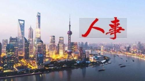 上海市市管干部提任前公示,宋彬等6人拟获提任