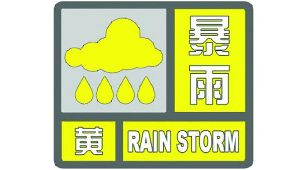暴雨蓝色预警信号更新为黄色!上班路上注意安全