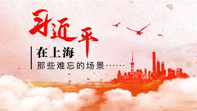 习近平在上海,那些难忘的场景......