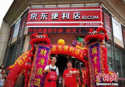 华南首家京东便利店广州开业 首日销售额过4万