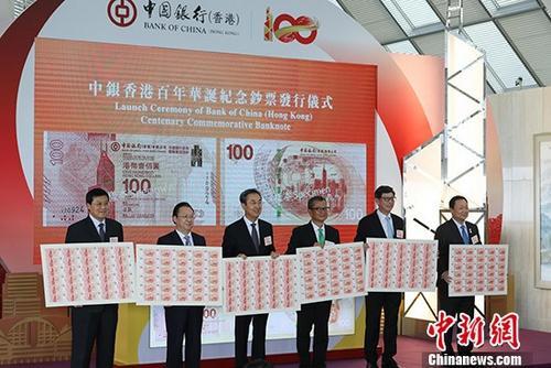 中银香港发行500万张纪念钞贺百年行庆