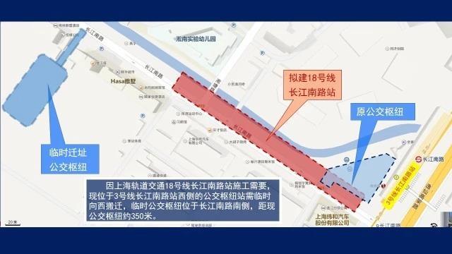 配合18号线施工 长江南路公交枢纽站6条公交线调整